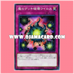 SR06-JP032 : Deck Devastation Virus / Deck Destruction Virus of the Devil (Common)
