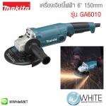 """เครื่องเจียร์ไฟฟ้า 6"""" 150mm รุ่น GA6010 ยี่ห้อ Makita (JP) Angle Grinder"""