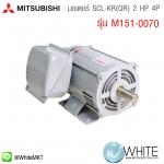 มอเตอร์ SCL-KR(QR) 2 HP 4P รุ่น M151-0070 ยี่ห้อ MITSUBISHI
