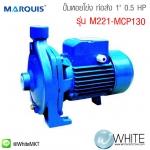 """ปั้มหอยโข่ง ท่อส่ง 1"""" 0.5 HP MCP130 รุ่น M221-MCP130 ยี่ห้อ Marquis (Ch)"""