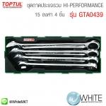 ชุดถาดประแจรวม HI-PERFORMANCE 15° 4 ชิ้น รุ่น GTA0439 ยี่ห้อ TOPTUL จากประเทศไต้หวัน
