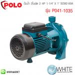 """ปั้มน้ำ 2ใบพัด 2 HP 1-1/4"""" X 1"""" SCM2-60A รุ่น P041-1035 ยี่ห้อ Polo (Ch)"""