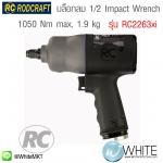 บล็อกลม 1/2″ Impact Wrench รุ่น RC2263xi, 1050 Nm Max, 1.9 kg Excellent Power-Price Ratio ยี่ห้อ RODCRAFT (GEM)