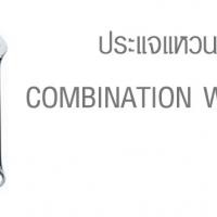 ประแจแหวนข้างปากตาย (มม.) COMBINATION WRENCHES (MM)