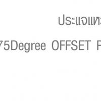 ประแจแหวน 75 องศา (นิ้ว) 75Degree OFFSET RING WRENCHES (INCH)