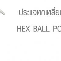 ประแจหกเหลี่ยมหัวบอล ยาว (นิ้ว) HEX BALL POINT LONG KEYS (INCH) (21)
