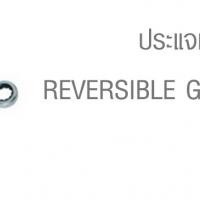ประแจเกียร์ 2 ทาง (มม.) REVERSIBLE GEAR WRENCHES (MM)
