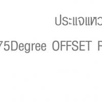 ประแจแหวน 75 องศา (มม.) 75Degree OFFSET RING WRENCHES (MM)
