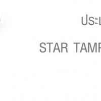 ประแจปากจีบแกนกลวง STAR TAMPERPROOF KEYS