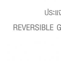ประแจเกียร์ 2 ทาง (นิ้ว) REVERSIBLE GEAR WRENCHES (INCH)