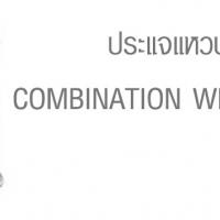 ประแจแหวนข้างปากตาย (นิ้ว) COMBINATION WRENCHES (INCH)