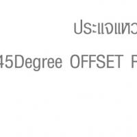 ประแจแหวน 45 องศา (มม.) 45Degree OFFSET RING WRENCHES (MM)