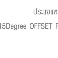 ประแจแหวน 45 องศา (นิ้ว) 45Degree OFFSET RING WRENCHES (INCH)