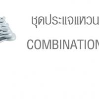 ชุดประแจแหวนข้างปากตาย (มม.) COMBINATION WRENCH SETS (MM)