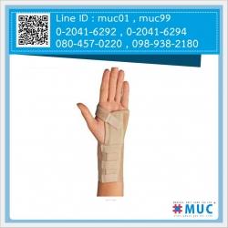 อุปกรณ์พยุงข้อมือแบบมีแกนเหล็กเสริม (Wrist Splint )