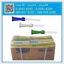 สายดูดเสมหะไม่มีคอนโทรล ลังละ 600 เส้น (Suction Catheter)