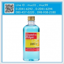 แอลกอฮอล์ 70% 450 cc ศิริบัญชา (Siribuncha Rubbing Alcohol)