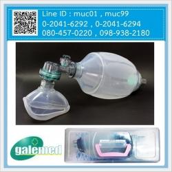 ชุดช่วยหายใจมือบีบ ยี่ห้อ Galemed รุ่น MR-100 plus (Ambu Bag แอมบูแบ็ค , Resuscitator)