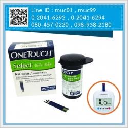 แถบตรวจน้ำตาล ยี่ห้อ Onetouch รุ่น Select 25 ชิ้น