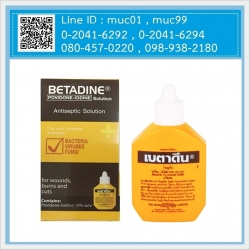 เบตาดีนโซลูชั่น 15 cc (Betadine Solution)