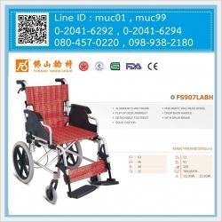 รถเข็นผู้ป่วย FS907LABH (อลูมิเนียม พับหลัง ล้อแม็ก เบรคมือ-ล้อ ที่พักเท้าถอดได้ ส่งฟรี)