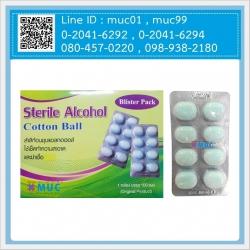 สำลีก้อนชุบแอลกอฮอล์ปลอดเชื้อ Sterile Alcohol Cotton Ball