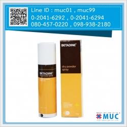 เบตาดีนสเปรย์ 55 g (Betadine Spray)