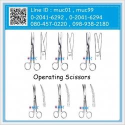 กรรไกรผ่าตัด Operating Scissors