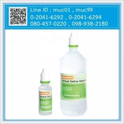 น้ำเกลืออเนกประสงค์ (Klean & Kare Normal Saline/ น้ำเกลือคลีนแอนด์แคร์)