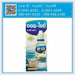 ยาล้างตา OP-IZE 110 มล.