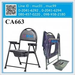 เก้าอี้นั่งถ่าย CA663 (เหล็กพ่นสี พับได้ ส่งฟรี)