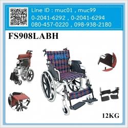 รถเข็นผู้ป่วย FS908LABH (อลูมิเนียม พับหลัง ล้อแม็ก เบรคมือ-ล้อ ที่พักเท้าถอดได้ ส่งฟรี)