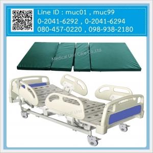 เตียงผู้ป่วย ไฟฟ้า 3 ไก ราวสไลด์ ( ส่งฟรี กทม / ตจว เก็บค่าส่งปลายทาง)