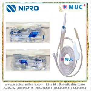 ชุดให้น้ำเกลือ 20 Drop NIPRO ชนิด ไม่ติดเข็ม
