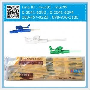 สายดูดเสมหะมีคอนโทรล ถุงละ 50 เส้น (Suction Control Catheter)