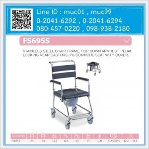 เก้าอี้นั่งถ่ายมีล้อ FS695S ส่งฟรี