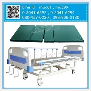 เตียงผู้ป่วย มือหมุน 3 ไก ราวสไลด์ ( ส่งฟรี กทม / ตจว เก็บค่าส่งปลายทาง)