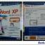 เรียนรู้ Word 2002 ง่ายๆ สไตล์ Visual Step thumbnail 2