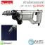"""สว่านไขควงกระแทก 3/4"""" 20 mm รุ่น 8420V ยี่ห้อ Makita (JP) Hammer Drill thumbnail 1"""
