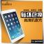 (039-084)ฟิล์มกระจก iPad Mini 4 รุ่นปรับปรุงนิรภัยเมมเบรนกันรอยขูดขีดกันน้ำกันรอยนิ้วมือ 9H HD 2.5D ขอบโค้ง thumbnail 1