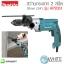 """สว่านกระแทก 2 สปีด 20mm (3/4"""") รุ่น HP2051 ยี่ห้อ Makita (JP) Hammer Drill thumbnail 1"""