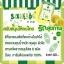 สมุนไพรดีท็อก Six Herbs by meme แพ็คเกจใหม่ thumbnail 7