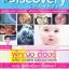 Discovery Channel: What Women Should Know:Prenancy - ผู้หญิงต้องรู้ ชุด 3 รู้จริงเรื่องตั้งครรภ์ thumbnail 1
