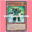 NECH-JP009 : Superheavy Samurai Ten B-N (Super Rare) thumbnail 1