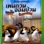 Penguins Of Madagascar Vol. 4 / เพนกวินจอมป่วน ก๊วนมาดากัสการ์ ชุด 4 thumbnail 1