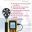WM09 - เครื่องวัดความเร็วลม ปริมาณลม Datalogger จาก Benetech รุ่น GM8902 Plus thumbnail 4