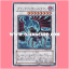 TSHD-JP040 : Black-Winged Dragon / Black-Feather Dragon (Ultra Rare) thumbnail 1