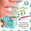 ยาสีฟันสมุนไพรฟันสวยโภคา by Phoca สูตรเดิม สีฟ้า thumbnail 2