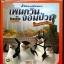 Penguins Of Madagascar Vol. 6 / เพนกวินจอมป่วน ก๊วนมาดากัสการ์ ชุด 6 thumbnail 1