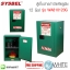 ตู้เก็บสารกำจัดศัตรูพืช Safety Cabinet Safety Cabinets for Pesticides (12 Gal) รุ่น WA810120G thumbnail 1